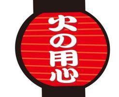 第37話『武田が来たりて火を放つ』あらすじ(ネタバレ)!